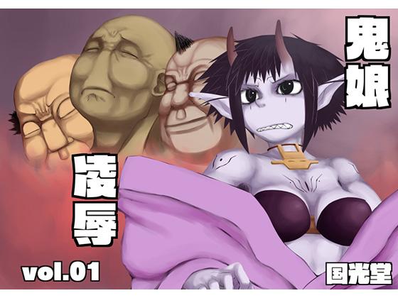 [RJ245544][国光堂] 鬼娘凌辱vol.01