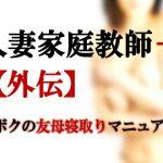 人妻家庭教師+人妻寝取られ参観日【外伝】~ボクの友母寝取りマニュアル