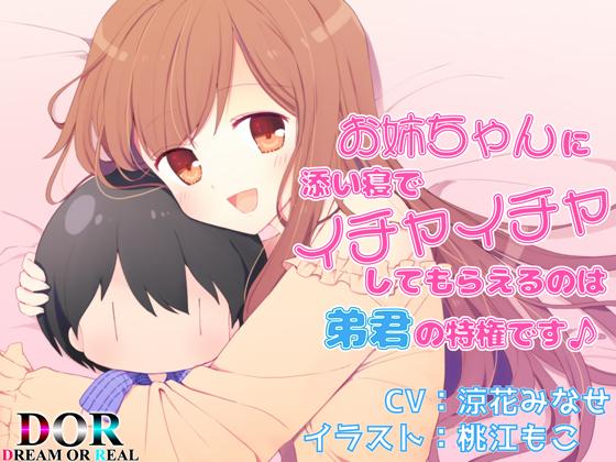 [RJ246419][Dream or Real] お姉ちゃんに添い寝でイチャイチャしてもらえるのは弟君の特権です♪