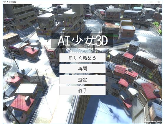 [RJ246637][Not! オレキュア5!] AI少女3D