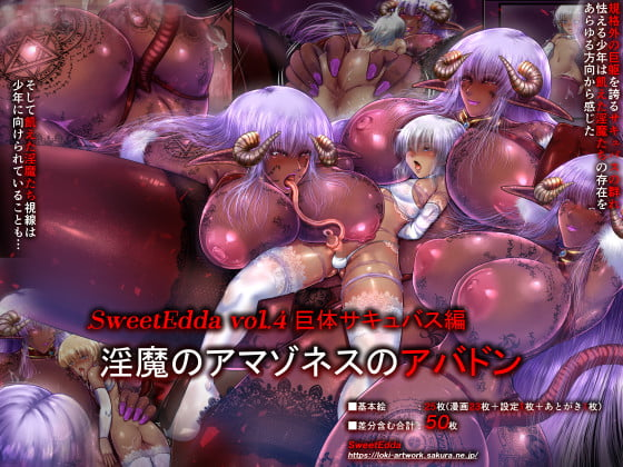 [RJ246669][SweetEdda] SweetEdda vol.4 巨体サキュバス編 淫魔のアマゾネスのアバドン