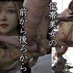 [RJ246839][キンク文庫] 包帯美女の前から後ろからと価格比較