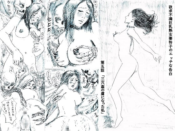 [RJ246906][faust eros-art project] 欲求不満巨乳熟女妻怜子のエッチな告白 第5話