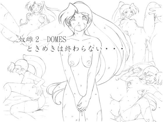 [RJ246982][シャドルー] [奴雌2]-DOMES-:/