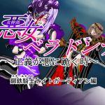 悪女ベラドンナ (1) 鋼鉄騎士ナイトガーディアン編(序破急)
