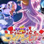 魔法の獣人フォクシィ・レナVol.8
