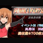 [RJ242995][一人オンライン] FUMIKA FANTASYと価格比較