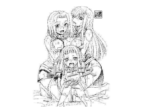 [RJ246148][スタジオKIMIGABUCHI] コードエロスR2