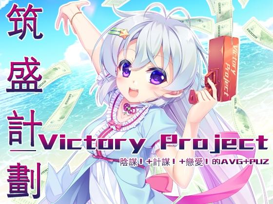 筑盛計画_Victory Project【中国語版】