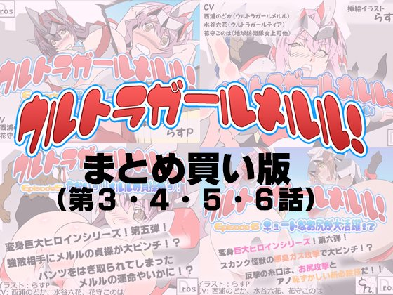 ウルトラガールメルル! まとめ買い版 (Episode 3~6 収録)