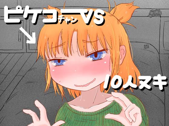 ピケコチャンvs10人ヌキ