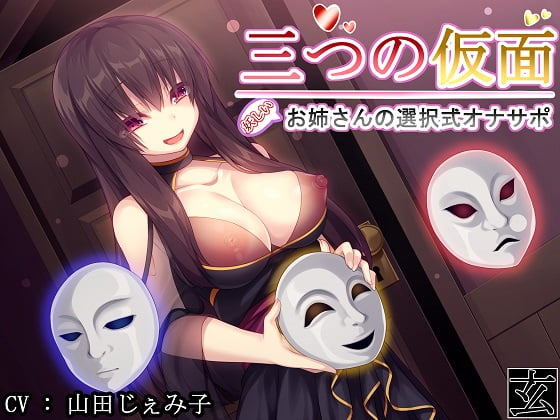 [RJ247509][玄姫屋] 三つの仮面~怪しいお姉さんの選択式オナサポ~と価格比較