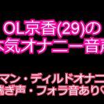 [RJ247599][発情ボイス] OL京香(29)のガチオナニー音声 ~発情お姉さんのエロ声~と価格比較