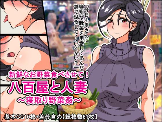 [RJ247648][ひよこBOX] 新鮮なお野菜食べさせて!八百屋と人妻~寝取り野菜姦~