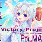 [RJ247753][33ParadoX] 筑盛計劃_Victory Project For MAC【中国語版】 のDL情報と価格比較