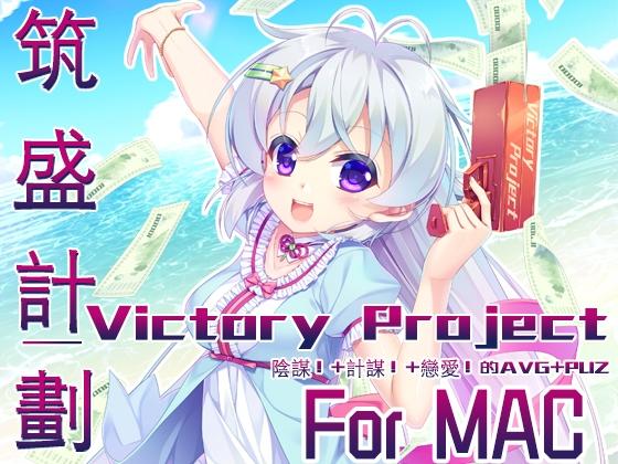 筑盛計劃_Victory Project For MAC【中国語版】