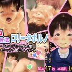 昭和じゃ合法ロリータポルノ 少女ヌードのモデルは実の娘 父娘でイチャラブ中出しセックス