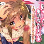 【バイノーラル】妹ちゃんの亀頭攻めオナサポ~先っぽ虐めて泣かせてあげる♪~