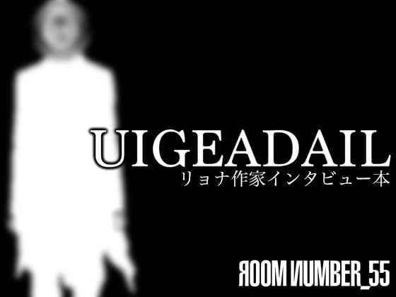 [RJ248474][Яoom ИumbeR_55] リョナ作家インタビュー本【UIGEADAIL】_019