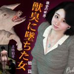 [RJ248490][kasasagi] 獣臭に墜ちた女 のDL情報と価格比較