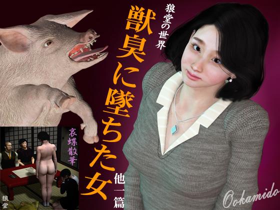 [RJ248490][kasasagi] 獣臭に墜ちた女と価格比較