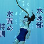 [RJ248601][別の部屋] 水泳部水責め特訓 のDL情報と価格比較