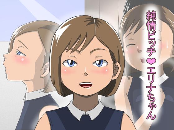 [RJ248654][ひらでん屋] 純情ビッチ エリナちゃん