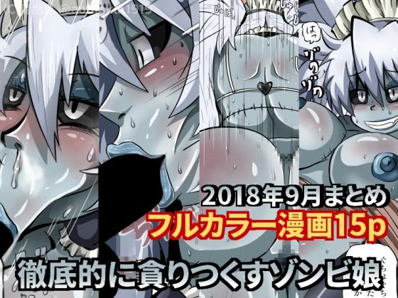 [RJ248831][魔空堂] 魔空堂2018年9月コンテンツ【ゾンビ娘メイドの1日】