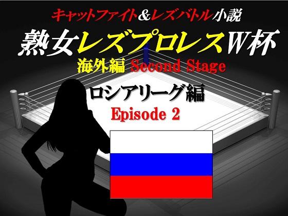 熟女レズプロレスW杯 ロシアリーグ編 Episode2 キャットファイト&レズバトル小説