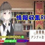 女探偵しっかり者アンナのお仕事【情報収集RPG】