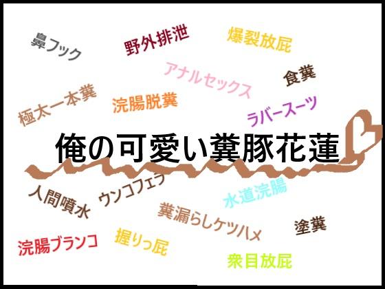 [RJ248972][Chrysanthemum volcano] 【俺の可愛い糞豚花蓮】