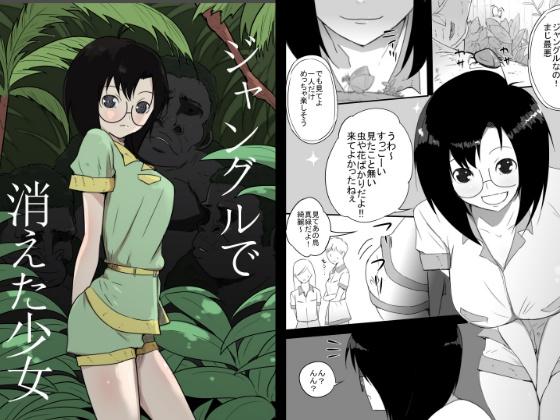 ジャングルで消えた少女