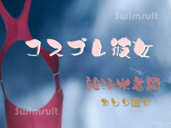 [RJ249562][Digital Plot] コスプレ彼女 〜競泳水着編〜 ひとり遊び