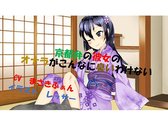 [RJ249667][いのしかちょう館] 京都弁の彼女のオナラがこんなに臭いわけない