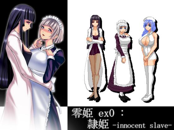 [RJ237318][ピクセリア] 零姫 ex0 : 隷姫 -innocent slave-と価格比較