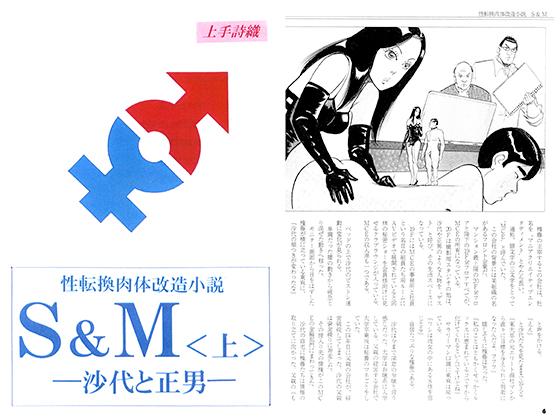 [RJ239783][てんマート/橋村舎] 性転換肉体改造小説S&M<上>-沙代と正男-