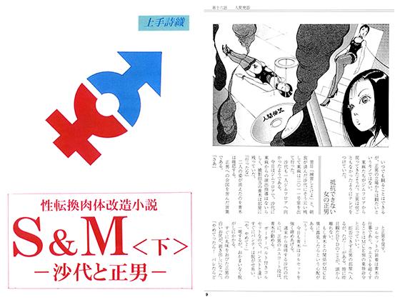 [RJ239784][てんマート/橋村舎] 性転換肉体改造小説S&M<下>-沙代と正男-