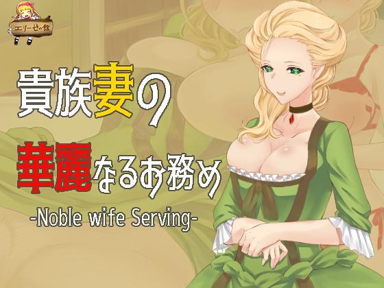 [RJ247612][エリーゼの館] 貴族妻の華麗なるお務め -Noble wife Serving-