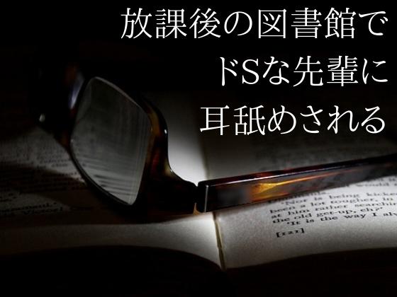 [RJ248401][ELIXIR] 放課後の図書館でドSの先輩に耳舐めされる