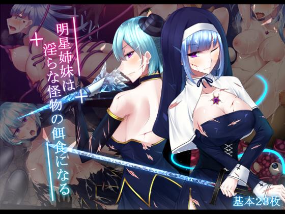 [RJ249756][雨音連鎖予報] 明星姉妹は淫らな怪物の餌食になる