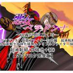 悪女ベラドンナ (2) 仮面ファイターGIII編 起承転結 復讐の仮面戦士女体化陵辱& トリプルファイター抹殺編