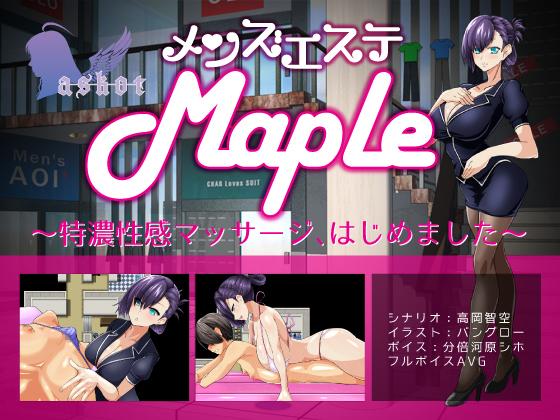 [RJ250010][askot] メンズエステ『Maple』~特濃性感マッサージ、はじめました~