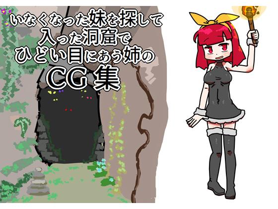 [RJ250076][19kome] いなくなった妹を探して入った洞窟でひどい目にあう姉のCG集