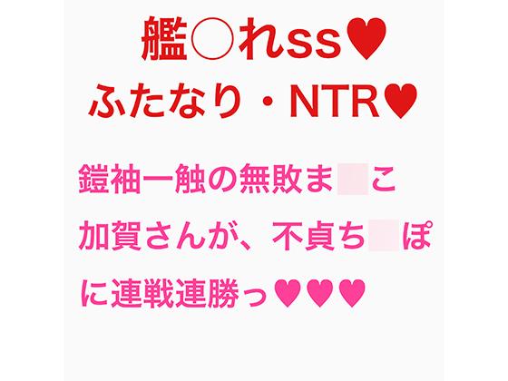 [RJ250188][ジョニー三号] 加賀さんは今日も不貞ふたなりち○ぽに連戦連勝(判定勝ち)のようです