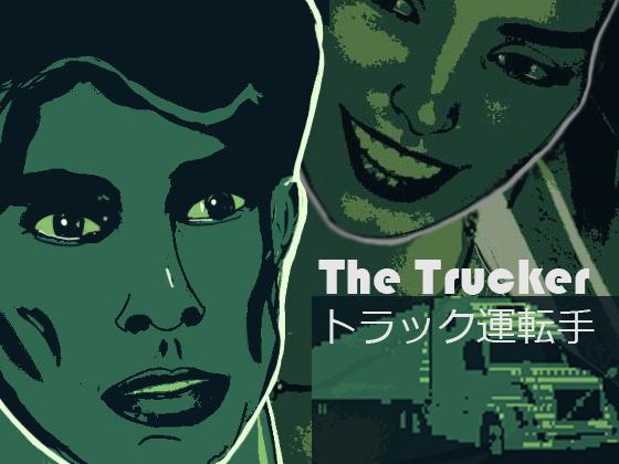 [RJ250458][Axotic] トラック運転手