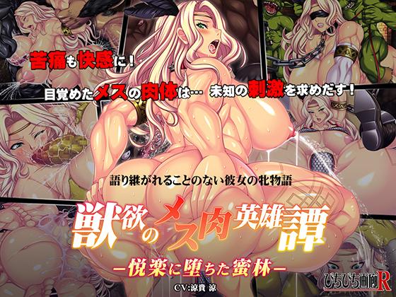 [RJ250523][ぴちぴち画廊R] 獣欲のメス肉英雄譚~悦楽に堕ちた蜜林~