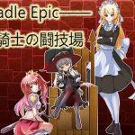 [RJ250604][Naglfar] Cradle Epic―姫騎士の闘技場【日本語版】 の発売前情報