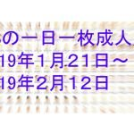 KSの一日一枚成人版2019年1月21日〜2月12日