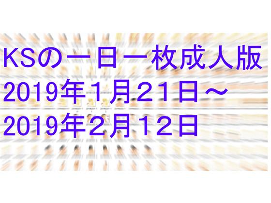 [RJ251295][カミシオKPK] KSの一日一枚成人版2019年1月21日〜2月12日
