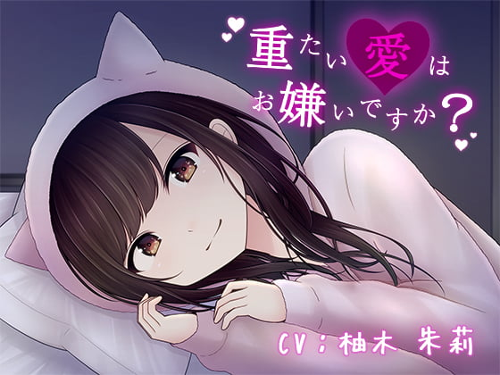 [RJ251469][DreamLight] 重たい愛はお嫌いですか?